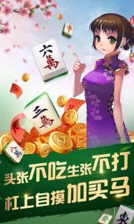 快乐广东麻将游戏截图5