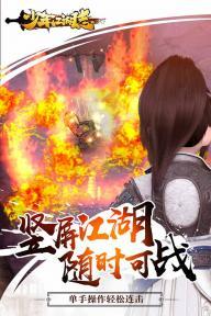 少年江湖志游戏截图1