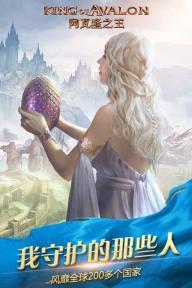 阿瓦隆之王游戏截图1