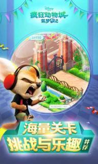 疯狂动物城筑梦日记游戏截图5