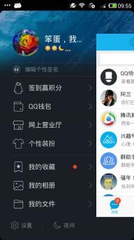 手机QQ6.7软件截图1