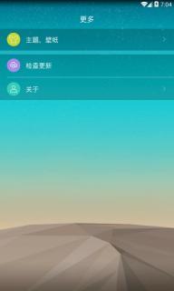 天气预报 苹果界面安卓版截图