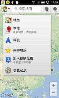 谷歌地图软件截图1