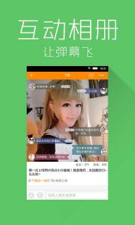 手机YY语音软件截图4