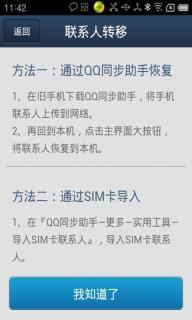 QQ同步助手软件截图4