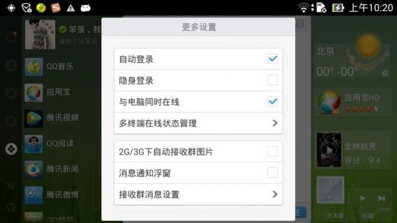 平板QQ HD软件截图4