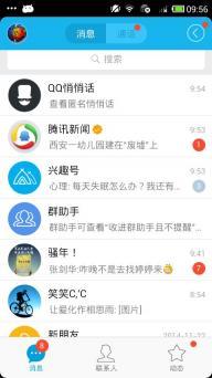 手机QQ6.7软件截图2