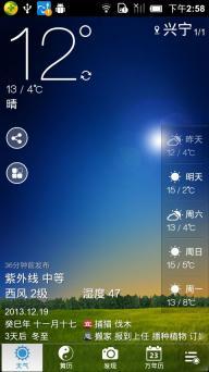 91黄历天气安卓版截图
