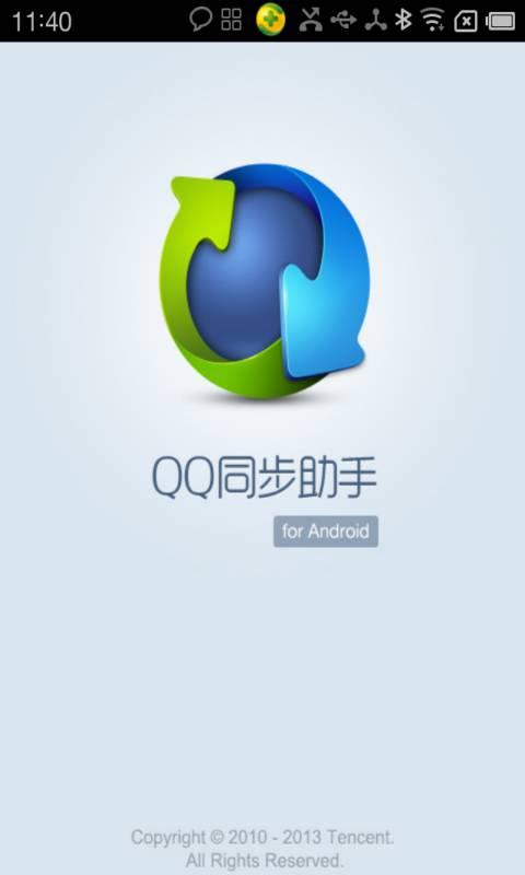 QQ同步助手iPhone版图片