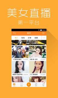 手机YY语音软件截图1