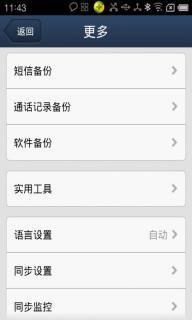 QQ同步助手软件截图6