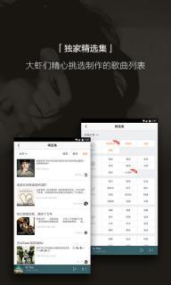 虾米音乐软件截图4