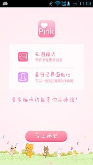 粉粉日记软件截图1