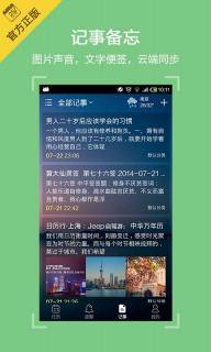 中华万年历软件截图1