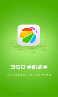 360手机助手软件截图1