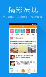 手机YY语音软件截图3