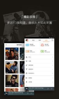 虾米音乐软件截图6
