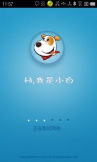 导航犬软件截图1