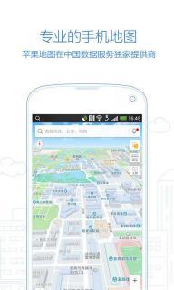 高德地图免费导航软件截图1