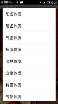 中医体质测试安卓版截图