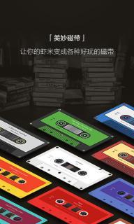 虾米音乐软件截图3