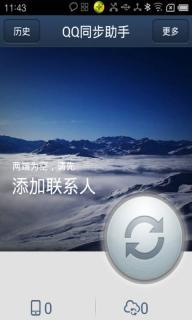 QQ同步助手软件截图5