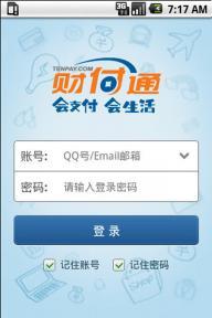 QQ财付通