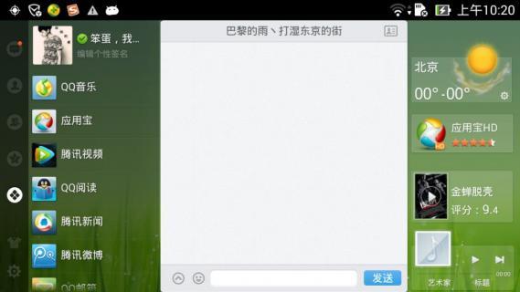平板QQ HD软件截图3