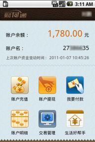 QQ财付通软件截图2