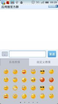 手机QQ2011软件截图2