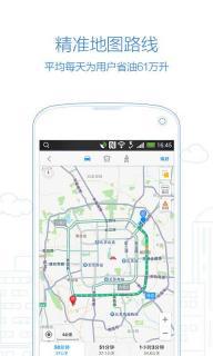 高德地图免费导航软件截图3