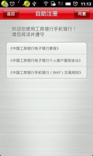 工行手机银行软件截图3