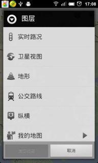 谷歌地图软件截图2