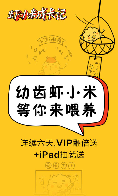 虾米音乐iPhone版图片