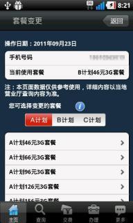 中国联通手机营业厅安卓版截图