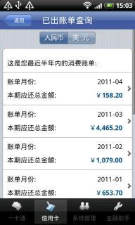 招商银行软件截图2