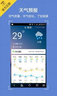 中华万年历软件截图4
