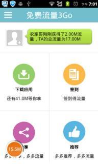 流量3Go软件截图3