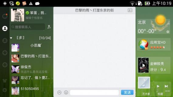 平板QQ HD软件截图2