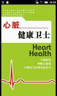 心脏健康卫士