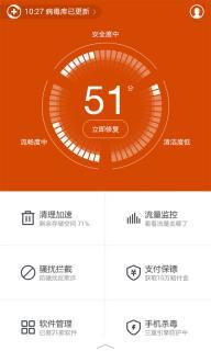 360手机卫士软件截图2