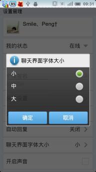 手机QQ2011软件截图4