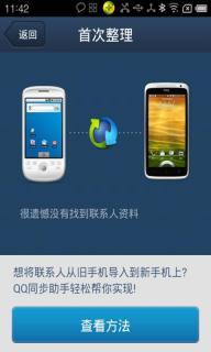 QQ同步助手软件截图3