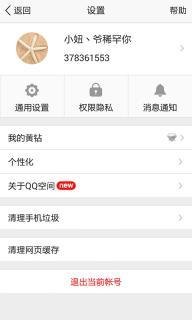 QQ空间安卓版截图
