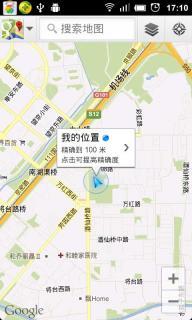 谷歌地图软件截图3