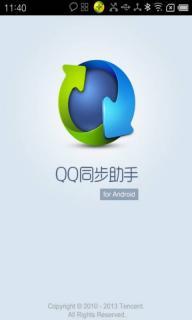 QQ同步助手软件截图1