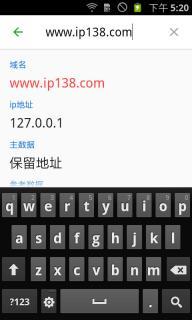 ip138实用查询软件截图2