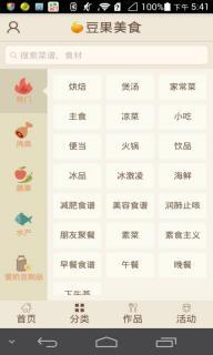 豆果美食软件截图2