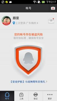 QQ安全中心软件截图2