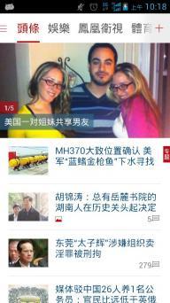 凤凰新闻软件截图2
